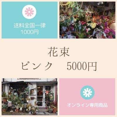 【全国一律送料1,000円】花束《5,000円》ピンク