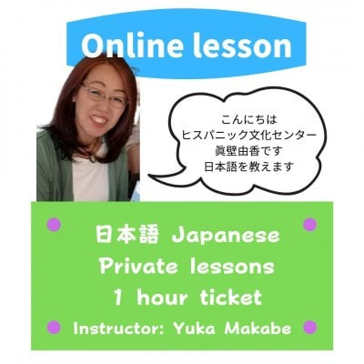 [海外在住者用]Online日本語lesson 30 minute ticket