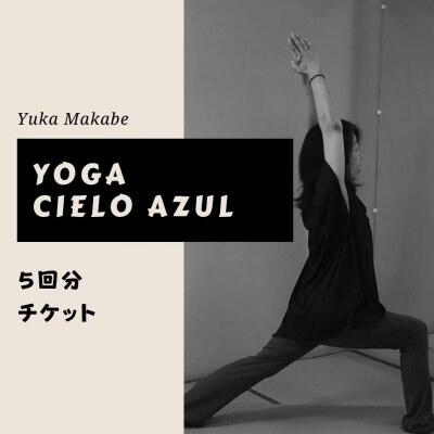 Yoga@Cielo Azul【5回分】