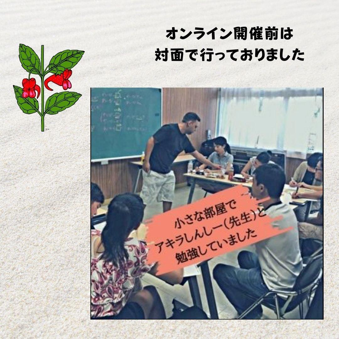 うちなーぐちゆんたく会オンライン【7/10  20:00〜22:00JST】のイメージその3