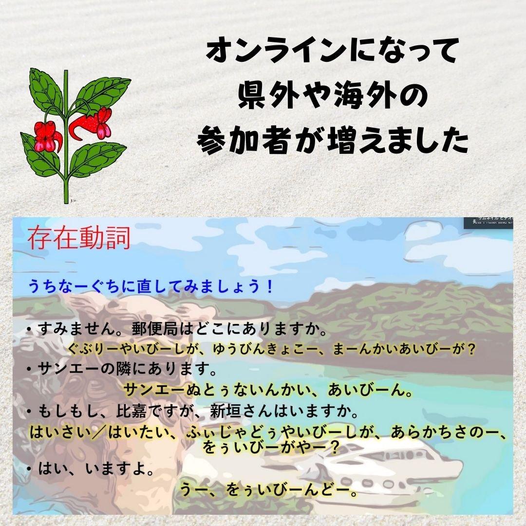 うちなーぐちゆんたく会オンライン【7/10  20:00〜22:00JST】のイメージその2