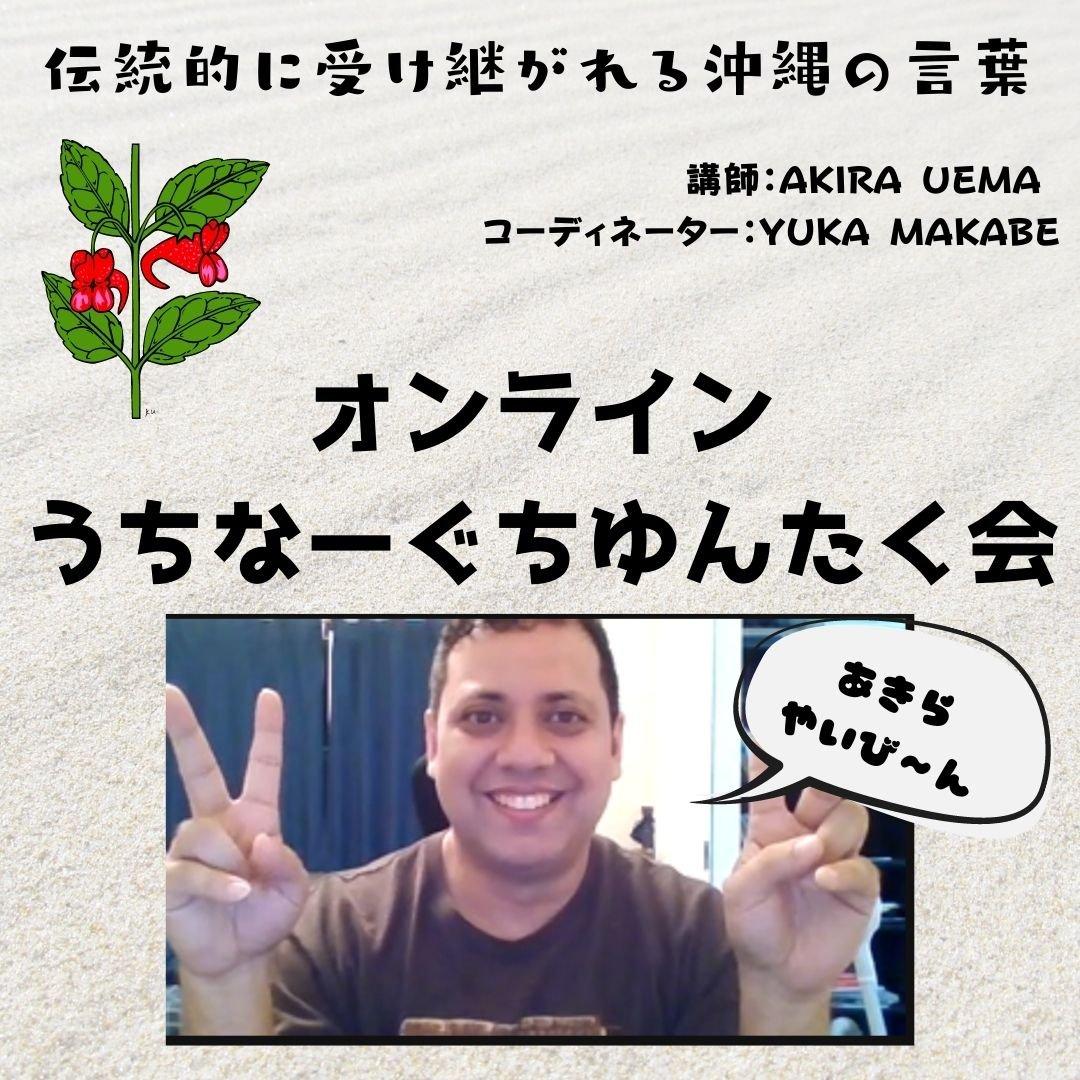うちなーぐちゆんたく会オンライン【7/10  20:00〜22:00JST】のイメージその1