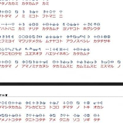 【カタカムナ】80首一覧PDF(記号+カナ)横位置