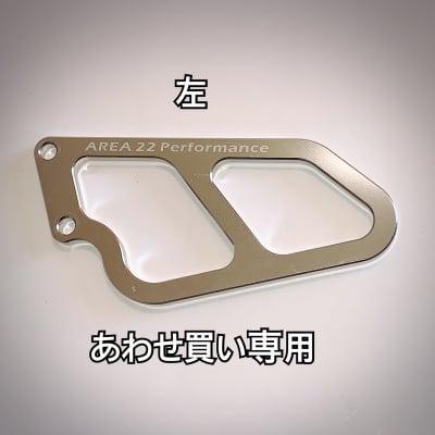 【あわせ買い専用】【補修用】ヒールガード 左(シフト側)送料無料