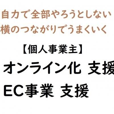 【個人事業主】オンライン化・EC事業支援