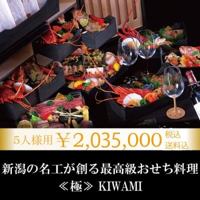 高級おせち通販『生詰めおせちKIWAMI 【極】5人様用』【ご注文締切2020/10/31】【お届け日12/31のみとなります。】