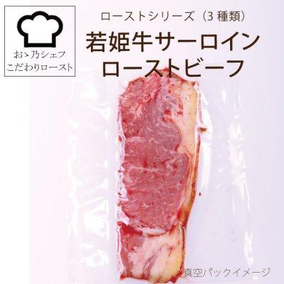『若姫牛 サーロインローストビーフ:ソース無し』お惣菜通販(冷凍食品通販)