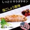 『しっとりサラダチキン:塩こしょう風味』お惣菜通販(冷凍食品通販)