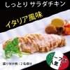 『しっとりサラダチキン:イタリア風味』お惣菜通販(冷凍食品通販)