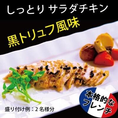『しっとりサラダチキン:黒トリュフ風味』お惣菜通販(冷凍食品通販)