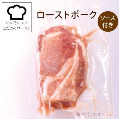 『ローストポーク:ソース付き』お惣菜通販(冷凍食品通販)