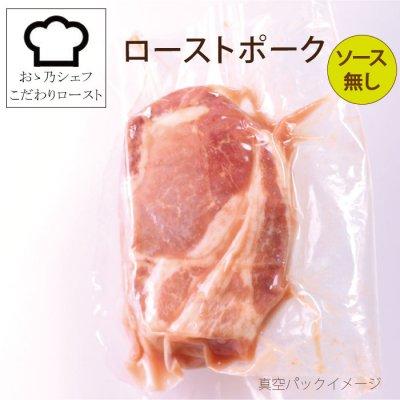 『ローストポーク:ソース無し』お惣菜通販(冷凍食品通販)