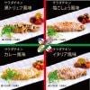 『しっとりサラダチキン:4種類×2セット』お惣菜通販(冷凍食品通販)