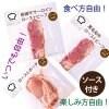 『ロースト3種類×2セット:ソース付き』お惣菜通販(冷凍食品通販)