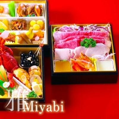 【完売御礼】Miyabi|生詰めおせち三段重【雅(みやび)】2〜4人様用|...