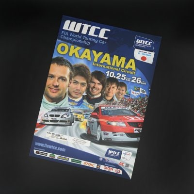 2008 FIA World Touring Car Championship 「WTCC RACE of JAPAN」公式...