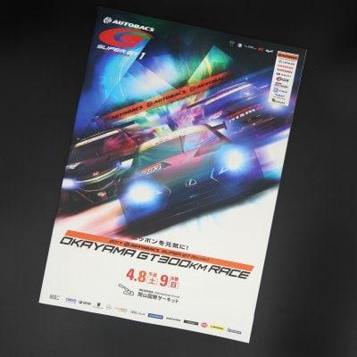 2017 AUTOBACS SUPER GT Round1 OKAYAMA GT 300kmRACE 公式プログラム