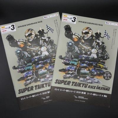 ピレリスーパー耐久シリーズ2020 第3戦 スーパー耐久レースin岡山 公式プログラム