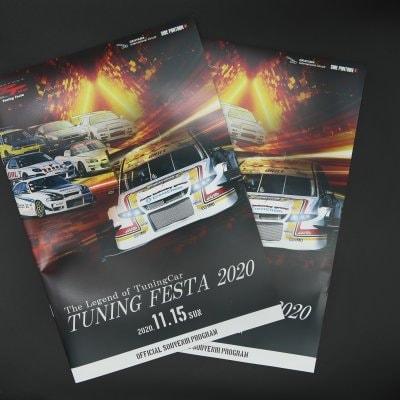 TUNING FESTA2020 公式プログラム
