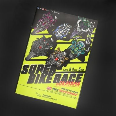 2021 MFJ 全日本ロードレース選手権シリーズ 第6戦 スーパーバイクレー...