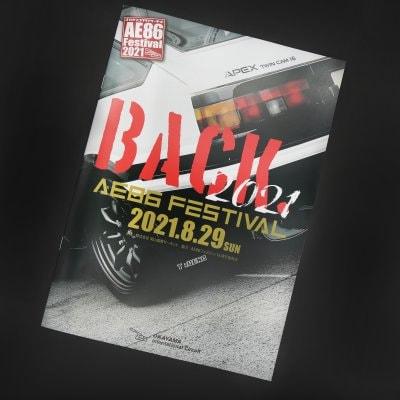 AE86Festival2021 公式プログラム