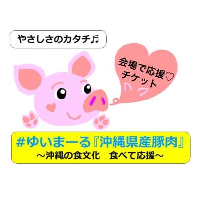 【会場で応援】ゆいまーる沖縄県産豚応援ライブチケット