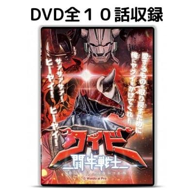 闘牛戦士ワイドー DVD 2枚組(全10話) 送料込みで3200円!!クリアファイル付き