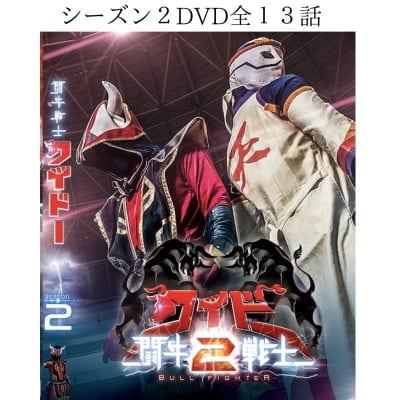 闘牛戦士ワイドー 2DVD 全13話(2枚組) 送料込み3200円!!クリア...