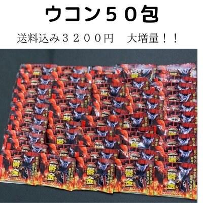 闘牛戦士ワイドーウコン50包  3200円送料込み!! ☆オリジナル...