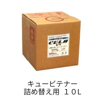 【たくさん使う方におすすめ】セラ詰め替え用キュービテナー 10L