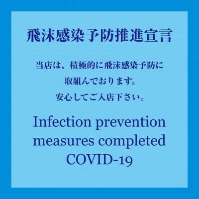 コロナ対策アピールサイシール SIGN-3