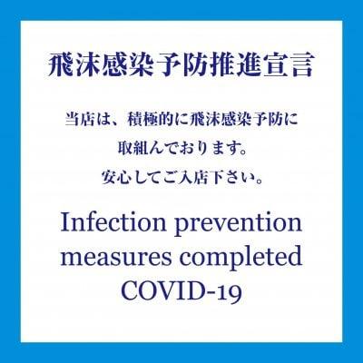 コロナ対策アピールサインシール SIGN-1