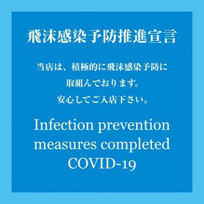 コロナ対策アピールサインシール SIGN-2