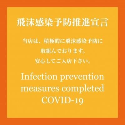 コロナ対策アピールサインシール SIGN-4