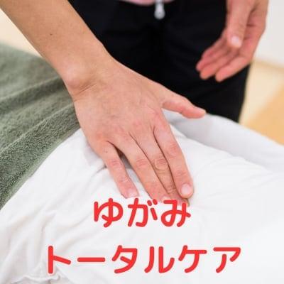 『ゆがみトータルケア』の初診料WEBチケット【大人・こども】