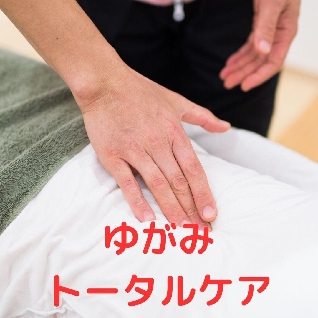 『ゆがみトータルケア』の初診料WEBチケット【大人・こども】のイメージその1