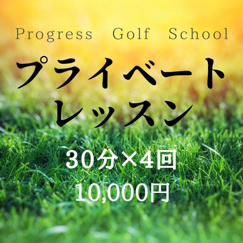 プログレス プライベートレッスン30分×4回 10,000円のイメージその1