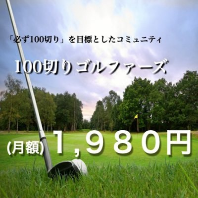 100切りゴルフファーズ コミュニティ
