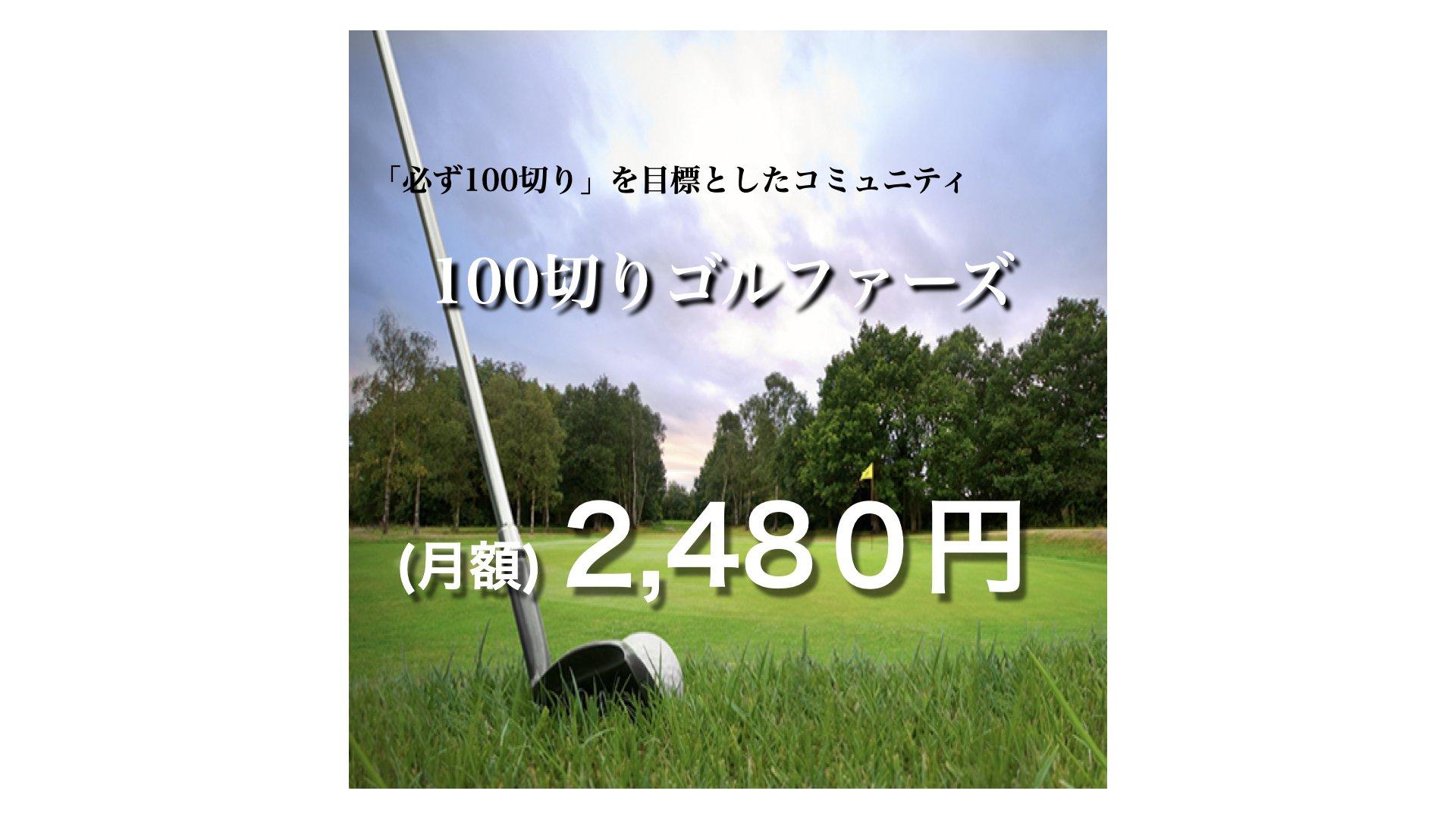 100切りゴルフファーズ コミュニティのイメージその1
