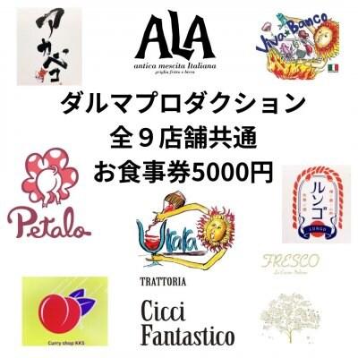 ダルマプロダクション全9店舗共通お食事券5000円分!!