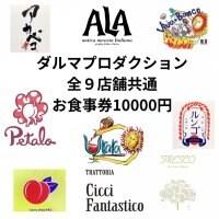 ダルマプロダクション9店舗共通お食事券10000円分!!