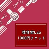 [現金払いのみ]1,000円チケット