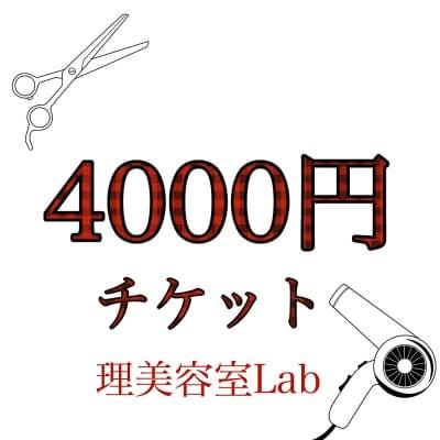 [現金払いのみ]4,000円チケット