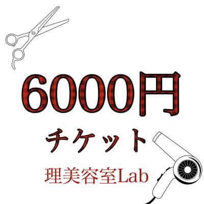 [現金払いのみ]6,000円チケット