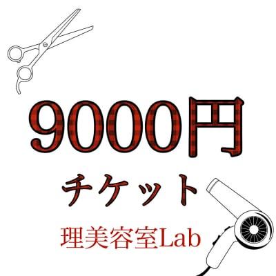 [現金払いのみ]9,000円チケット