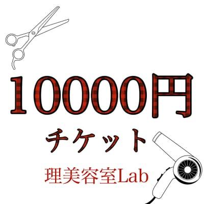[現金払いのみ]10,000円チケット