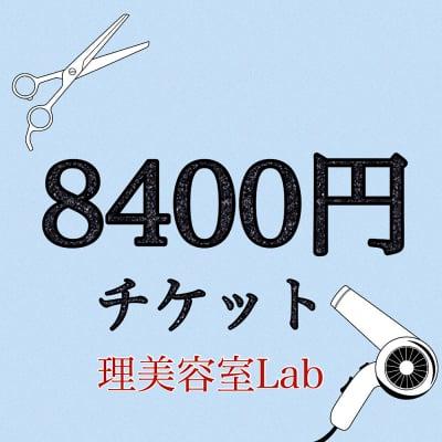 [現金払いのみ]施術料金8400円チケット