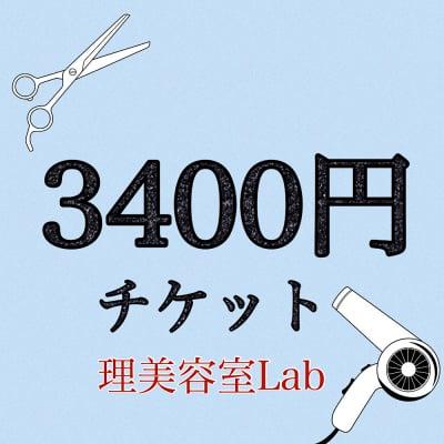 [現金払いのみ]施術料金3400円チケット
