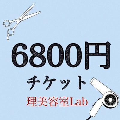 [現金払いのみ]施術料金6800円チケット