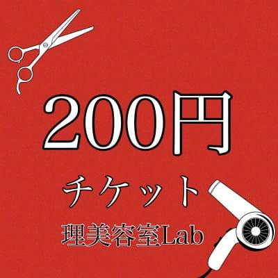 [現金払いのみ]200円チケット